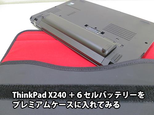 ThinkPad X240s/X240/X230 プレミアムケース X240の6セルバッテリー搭載でも問題なく入る