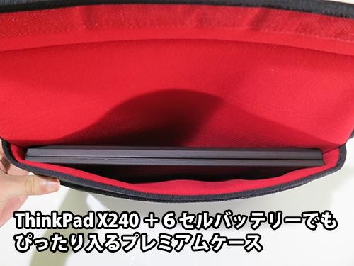 ThinkPad プレミアムケースに X240 6セルバッテリーを入れてみる