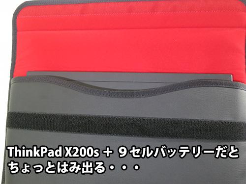 ThinkPad X240s/X240/X230 プレミアムケース X200s+9セルバッテリーも入れてみたらちょっと出っ張る