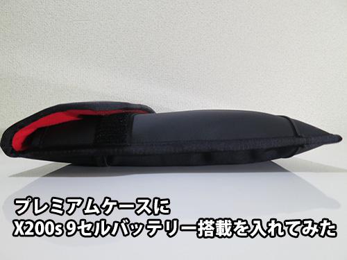 ThinkPad X240s/X240/X230 プレミアムケース X200s+9セルバッテリーも入れるとケースの形がちょっとかっこわるい