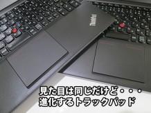 ThinkPad X240のトラックパッドの押し心地がまた変わった
