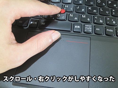 ThinkPad X240スクロール・右クリックはしやすくなった