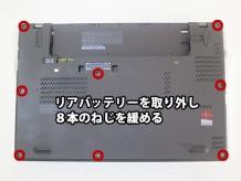 ThinkPad X240 SSD換装 裏ぶたを取り外す