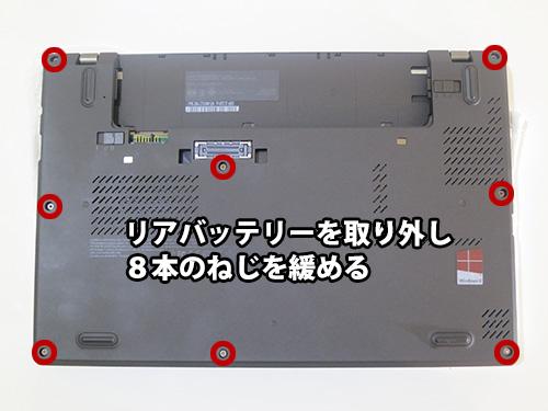 ThinkPad X240メモリ交換のため裏蓋を取り外す