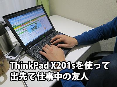 出先でThinkPad X201sを使って仕事してる友人