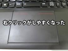 ThinkPad トラックパッドの右クリックの範囲が拡大