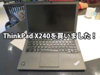 ThinkPad X240を買いました