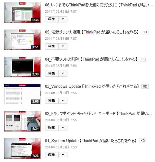 ThinkPadが届いたらまずやる 設定動画をアップしたけど・・・