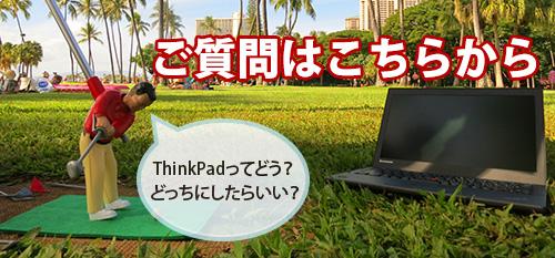 ThinkPadの選び方 ご質問はこちらから
