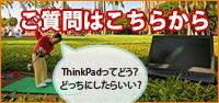 ThinkPad やパソコンに関するお問い合わせはこちらからどうぞ