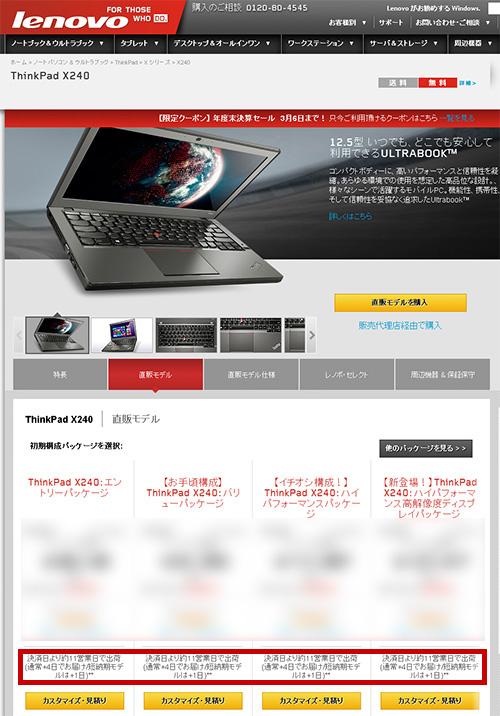 Thinkpad X240の納期は直販サイトで確認できる