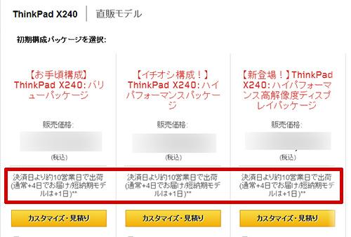 ThinkPad X240 納期を確認