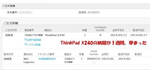 ThinkPadX240の納期が早まった