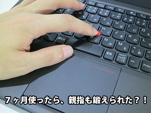 ThinkPad X240sのクリックパッド 7ヶ月使ったら親指も鍛えられた?!