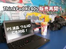 ThinkPad X240s ついに販売再開!