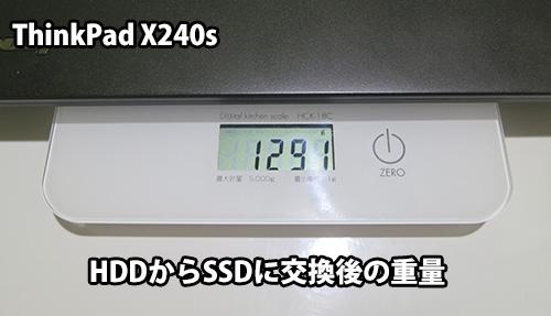 ThinkPad X240sの重量 SSDに換装後