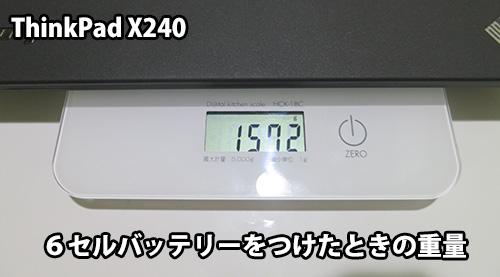 ThinkPad X240の重量 6セルバッテリーをつけたとき