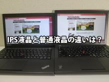 ThinkPad X240s IPS液晶と普通の液晶の違いは?