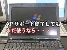 windowsXPサポート終了してもまだ使うなら・・・