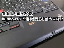 ThinkPad X200sにWindows8をインストールして指紋認証を使う