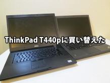 LATITUDE E6500からThinkPad T440pに買い替えた