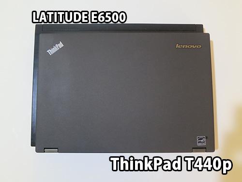 ThinkPad T440pとデルラティテユードE6500を重ねてみる