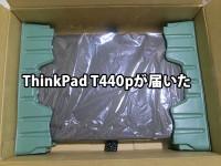 ThinkPad T440pが届いた 仕様とスペック
