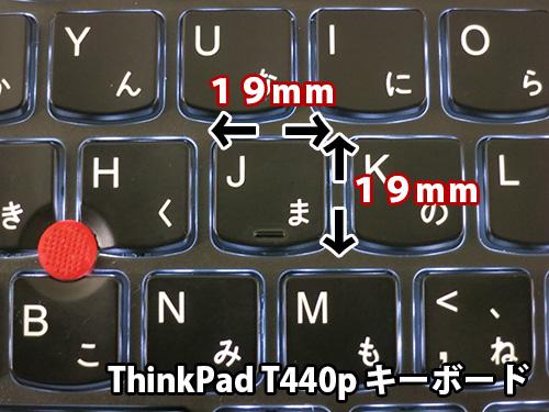 ThinkPad T440pのキーボードは打ちやすい キーストロークはフルサイズ