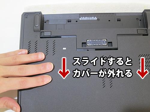 ThinkPad T440p のボトムカバーをスライドすると外れる