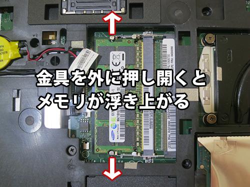 ThinkPad T440p メモリの外し方