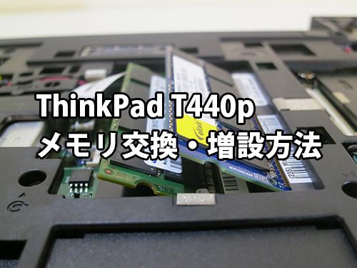 ThinkPad T440p メモリの交換・増設方法