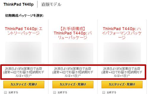 現在のThinkPad T440pの納期を確認する