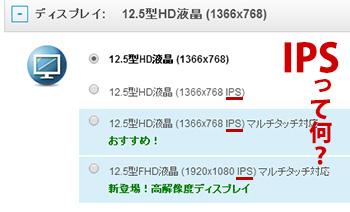 ThinkPad X240s X240 IPS 液晶って何?