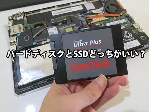 X240 ハードディスクとSSDどっちがいいのか?