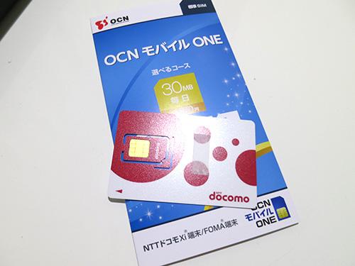 OCNモバイルONEはクロッシーsimカードを交換するだけ
