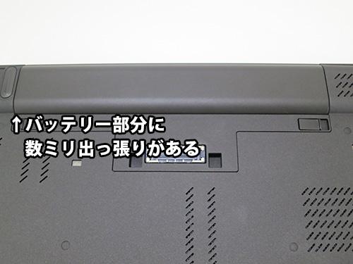 ThinkPad T440pはバッテリー部分に数ミリの出っ張りがある