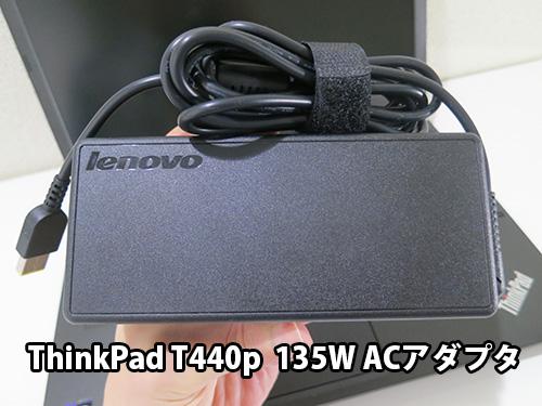 Thinkpad T440pに付属していた135W ACアダプタ