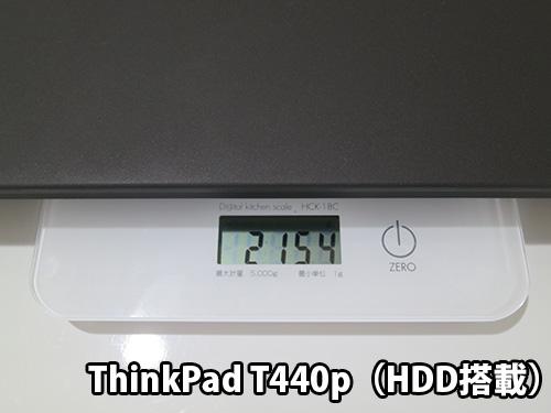 ThinkPad T440pの重量