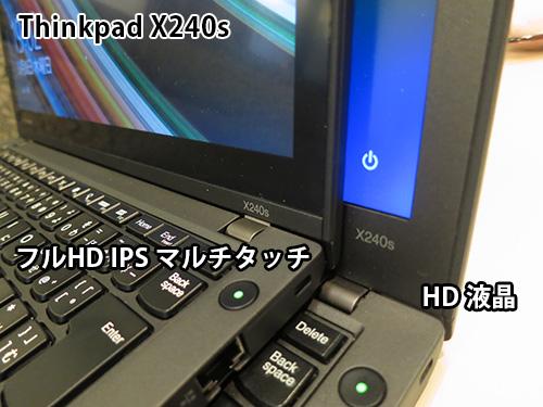 X240s FHD液晶はベゼルと液晶の隙間がないのでデザイン的にもかっこいい