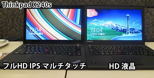 ThinkPad X240s フルHD IPS液晶 マルチタッチ対応と HD液晶を並べてみる