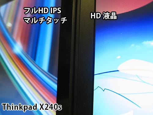 ThinkPad X240s FHD IPS液晶は抜群に描写がきれい