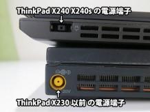 X240とX200電源端子の形状は違う