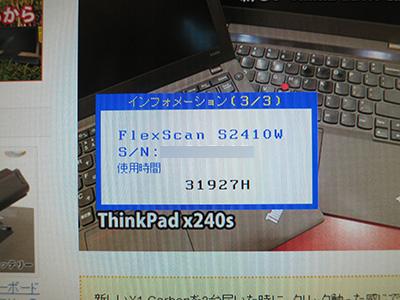 EIZO FlexScan S2410w 累積使用時間