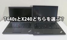 ThinkPad T440s とX240あなたにぴったりのシンクパッドは?