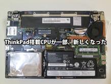 ThinkPadに一部最新CPUを搭載できるようになった