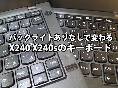 バックライトあり、なしで変わる X240 X240sのキーボード