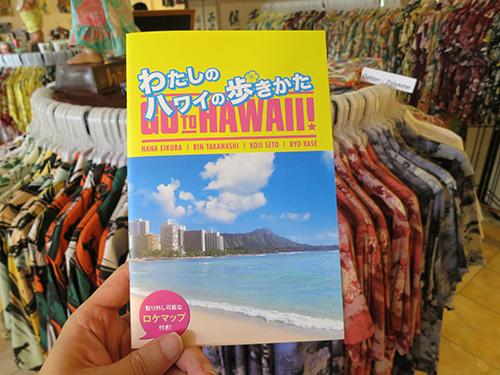 わたしのハワイの歩き方ロケ地にもなったKona Bay Hawaii(コナベイハワイ)
