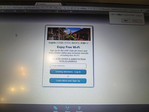 アラモアナショッピングセンターの無料WIFIはメールを登録するだけで使えるが・・・