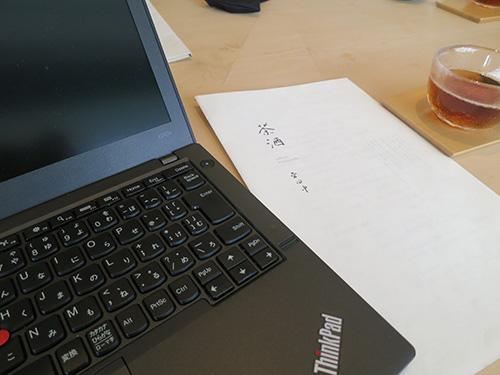 茶酒 金田中 とThinkPad X240s