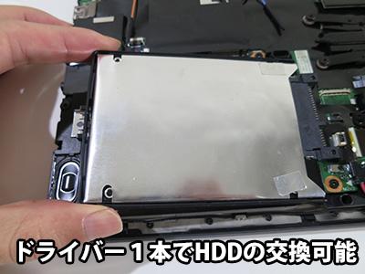 Thinkpadはドライバー1本でHDDが交換可能